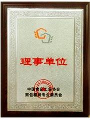 中国食品工业协会理事单位