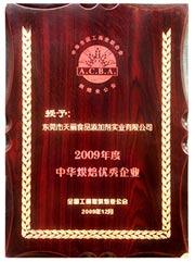 2009年中华烘焙优秀企业